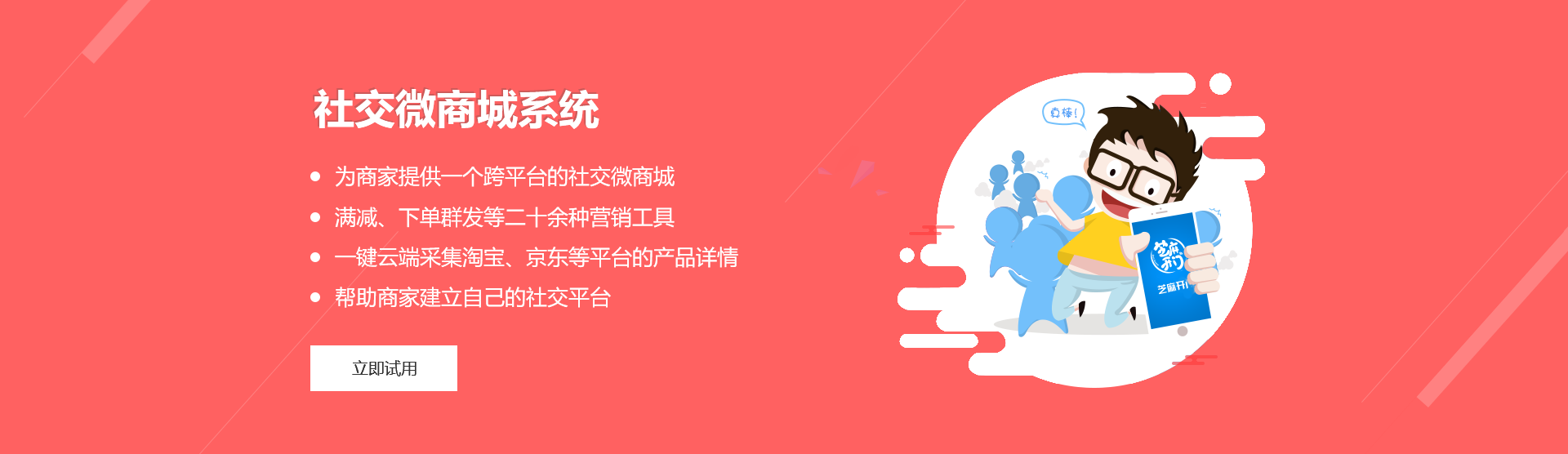 店易加社交微商城系统banner