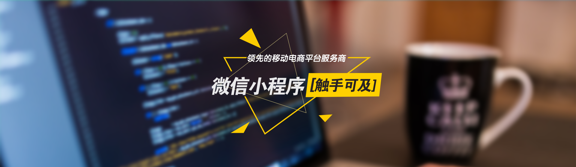 杭州小尖科技有限公司领先的移动电商平台服务商微信小程序触手可及