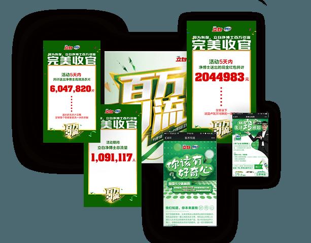 杭州小尖科技有限公司微管家微商管理系统合作客户立白净博士